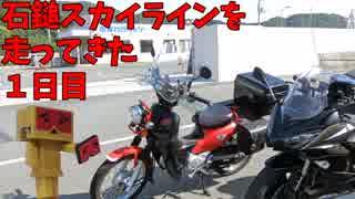 【Ninja1000】石鎚スカイラインを走ってきた 1日目【クロスカブ】
