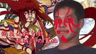 迫真大斬り部 歌舞伎の裏技