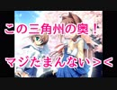 【第五弾】女の子を斜めから凝視する旅(DCⅡP.C. 実況プレイ)PART06