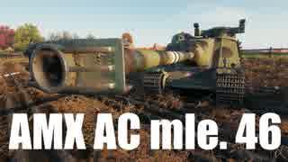 【WoT:AMX AC mle. 46】ゆっくり実況でおくる戦車戦Part566 byアラモンド