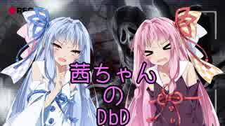 【Dead by Daylight】茜ちゃんのDbD その41