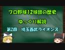 12球団の歴史をゆっくり解説 Part2 埼玉西武ライオンズ