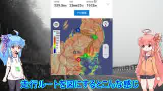 【琴葉自転車車載】サイクリング大好き葵ちゃん 新潟 後編