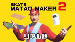 リアルスーパーマリOメーカー2【skate3】
