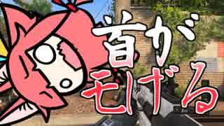 【突撃スナイポゥFPS】デスするたびに茜ちゃんの首がモげるCoD:BO4【VOICEROID実況】