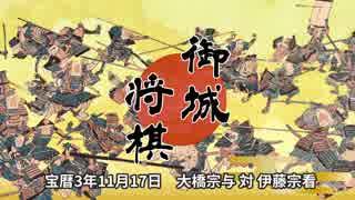 【御城将棋】元奨励会三段が江戸時代の棋譜を解説します