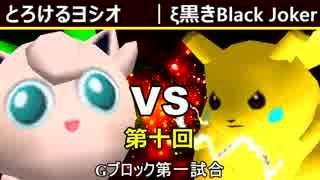 【第十回】64スマブラCPUトナメ実況【Gブロック第一試合】