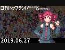 日刊トップテン!VOCALOID&something【日刊ぼかさん2019.06.27】