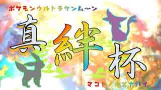 【告知PV】真絆杯【ポケモンUSUM実況者大会】