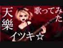 【歌ってみた】天樂 忍野イツキ【Me singing】