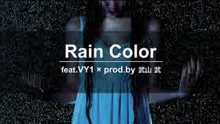 Rain Color / feat.VY1 ( prod. by 武山武 )