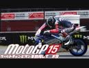 motogp15 ワールドチャンピオンを目指して9