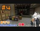 【Minecraft】あかりはStoneBlockを攻略したい #4【VOICEROID...