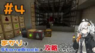 【Minecraft】あかりはStoneBlockを攻略し