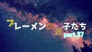 【RimWorld】ブレーメンの迷子たち part.37【ゆっくりvoice+オリキャラ】