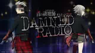 【終】青の祓魔師 Damned Radio2019年6月29日#13