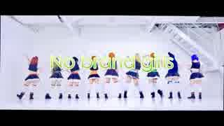 【ラブライブ!】No brand girls【踊って