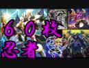 【遊戯王ADS】公認大会用60枚忍者【YGOPRO】