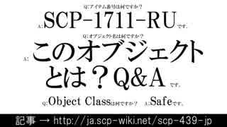 Q:これは何の動画ですか?A:15秒でわかるSCP-1711-RUです。