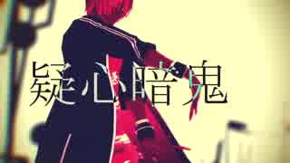 【Fate/MMD】アシュヴァッターマンの疑心暗鬼【衣装替え】
