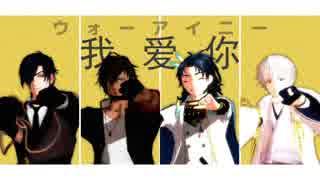 【MMD刀剣乱舞】テレキャスタービーボーイ