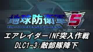 【地球防衛軍5】エアレイダーINF突入作戦 Part111【字幕】