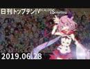 日刊トップテン!VOCALOID&something【日刊ぼかさん2019.06.28】
