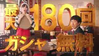 「アイドルマスター ミリオンライブ! シアターデイズ」2周年記念TVCM 今なら最大180回ガシャ無料!