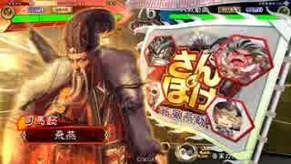 【三国志大戦5】駄君主が天下統一戦(知勇一転戦)で遊ぶそうです1
