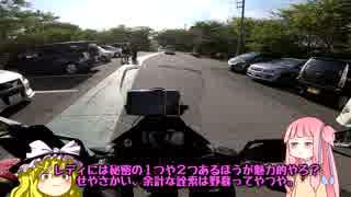 【琴葉茜車載】バイクとどこ行こ?part.3