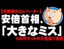 【G20】安倍首相、大阪城のエレベーター「大きなミス」発言が波紋 - 参院選に影響か