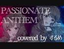 【プリトリ】PASSIONATE ANTHEM するめで歌ってみた【BanG Dream!】
