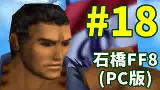 石橋を叩いてFF8(PC版)を初見プレイ part18