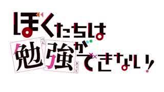 TVアニメ「ぼくたちは勉強ができない」第2