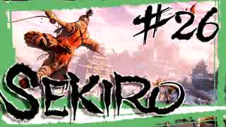 【SEKIRO】葦名城奪還に立ちふさがる四天