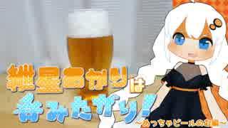 紲星あかりは呑みたがり!~たらふくビールを呑む~