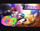 【ポケモンUSM】超超超超超超ポケモン実況 エスパーで行くハイタッチ2!【ゆっくり実況】