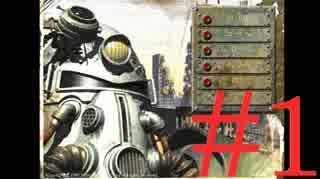 【fallout1】原点を歩く 初見攻略part1【ゆっくり実況】