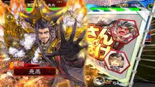 【三国志大戦5】駄君主が天下統一戦(知勇一転戦)で遊ぶそうです2