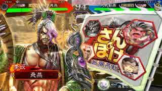 【三国志大戦5】駄君主が天下統一戦(知勇一転戦)で遊ぶそうです3
