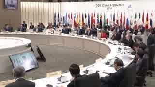 G20大阪サミット 安倍首相が開会宣言した全体会議に文大統領が遅刻w