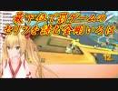 【マリオカート8DX】最下位で罰ゲームのセリフを読む金剛いろは【アイドル部】