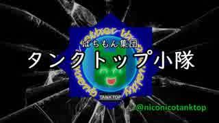 Dr.タンクトップ小隊【音MAD】