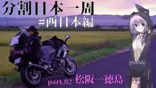 【会社辞めて】分割日本一周 #西日本編part.02[松阪→徳島]【結月ゆかり車載】