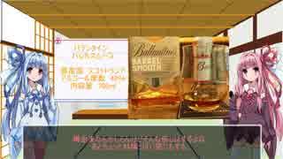 お酒大好き琴葉姉妹 part.2 【ブルームーン、バランタインバレルスムース、他】