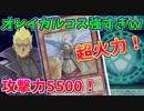 【遊戯王LotD】このゲーム装備カード強すぎワロタww