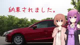 【ゆかさら車載】納車されました!