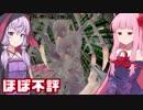 琴葉茜の闇ゲー#72「ほぼ不評でも生ぬるいGameGuru Lost Bas...