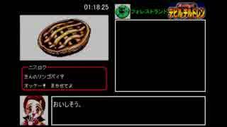 【GB】真・女神転生デビルチルドレン 赤の書 ホシガミ撃破RTA 2時間40分33秒 part4/7