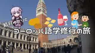 【ニコニコ海外旅行】結月ゆかりとヨーロッパ語学修行の旅 第3話(ドイツ到着編)